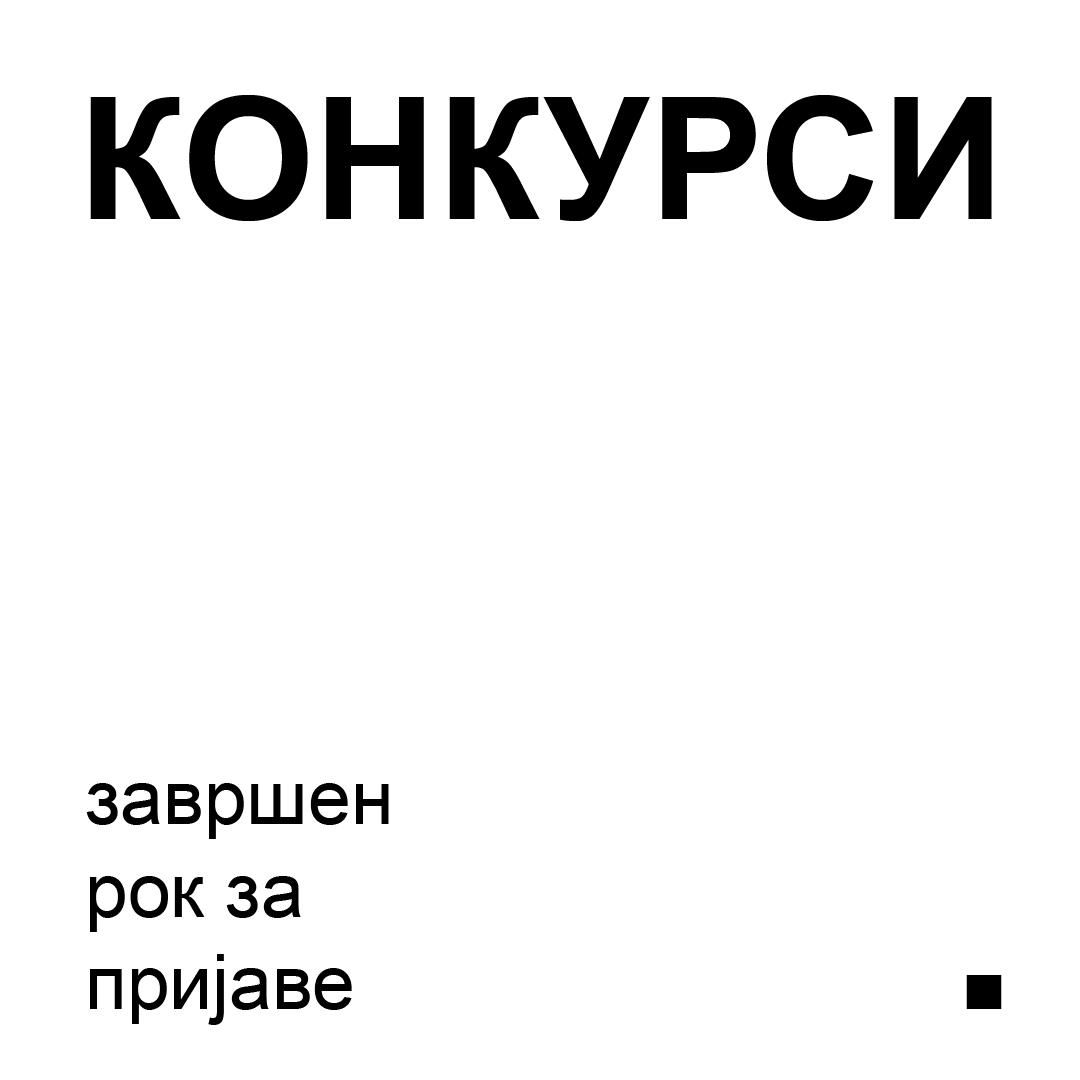 јавни конкурси